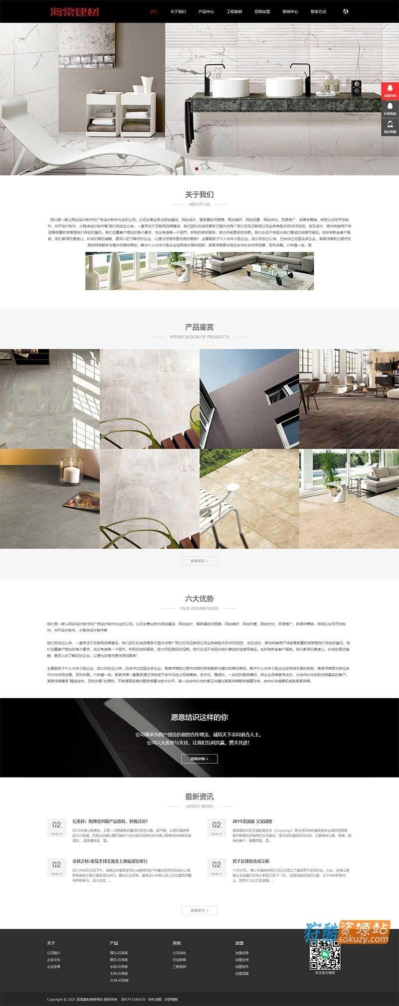 织梦dede陶瓷建材网站