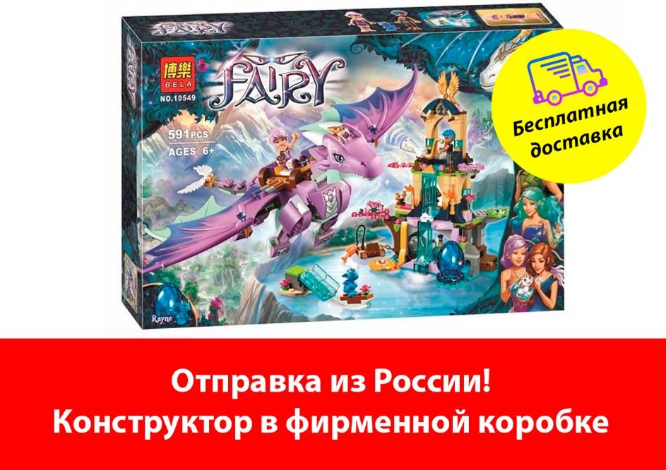 Конструктор Fairy 10549 Логово дракона