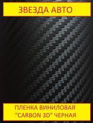 Карбон 3D виниловая пленка самоклеющаяся пленка для авто углеродное волокно черная снаружи и внутри ширина 152 см