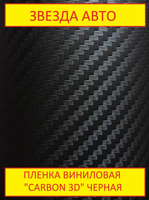 Carbonio 3D pellicola del vinile autoadesivo film per auto in fibra di carbonio nero al di fuori e dentro di larghezza 152 centimetri
