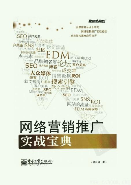 《网络营销推广实战宝典》封面图片
