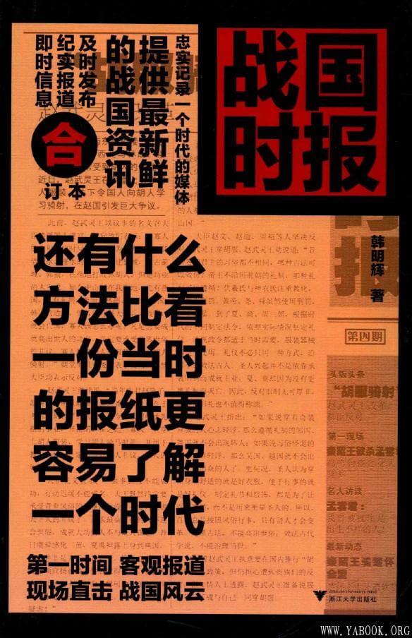 《战国时报》封面图片