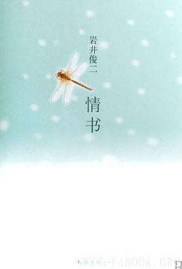 《情书》封面图片
