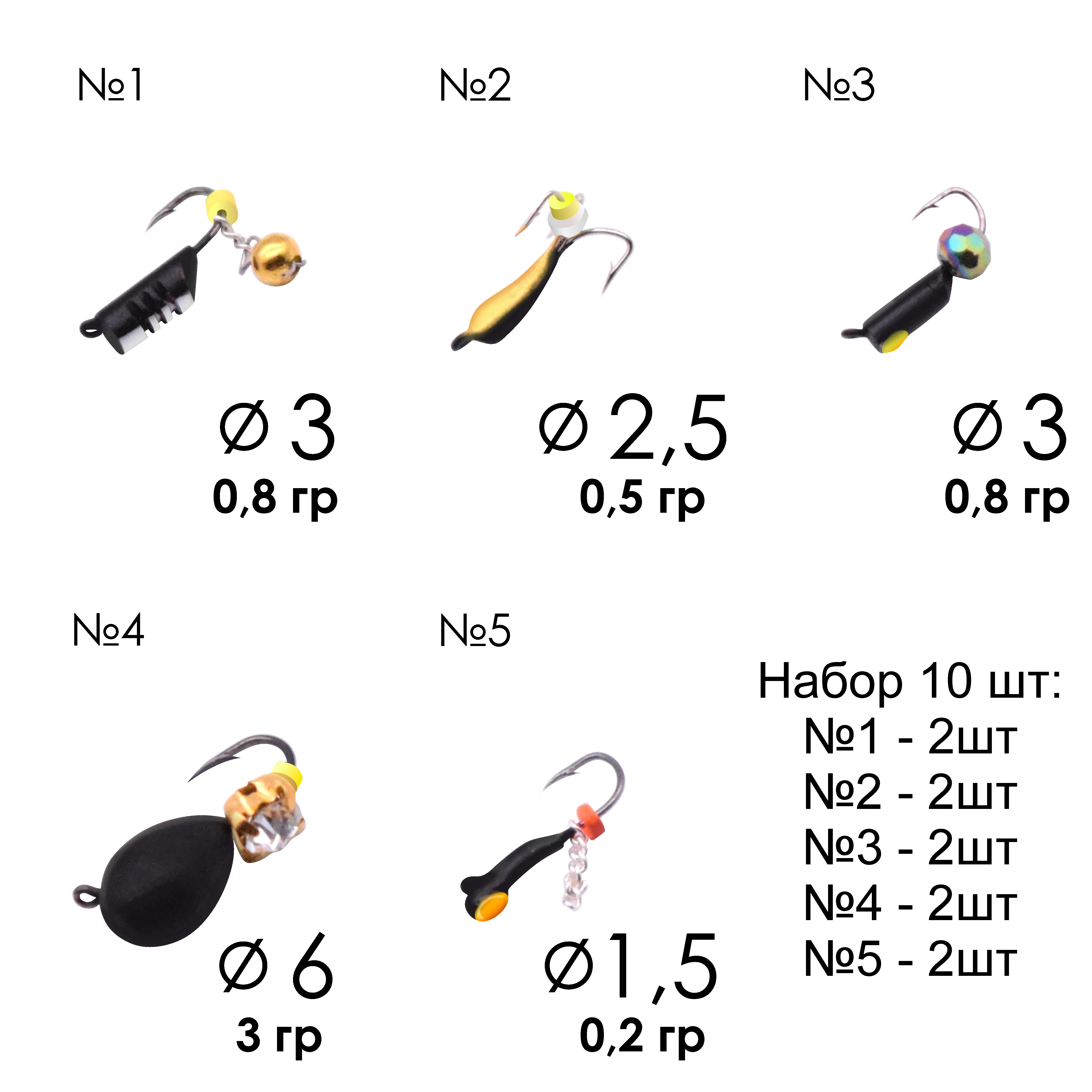 Jig For Winter Fishing Tungsten гваздекуб гваздешарик чертик Lure Fishing Accessories Set For Fishing 10 PCs