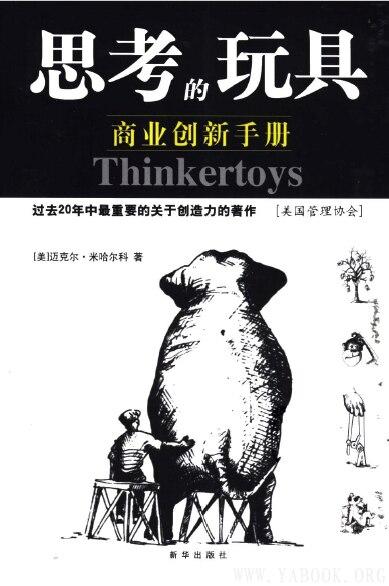 《思考的玩具:商业创新手册》封面图片