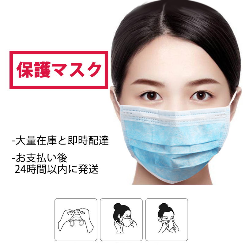 100 PCS In Stock 3 Layer Disposable Protective Mask  To Masks Dustproof Fast Delivery