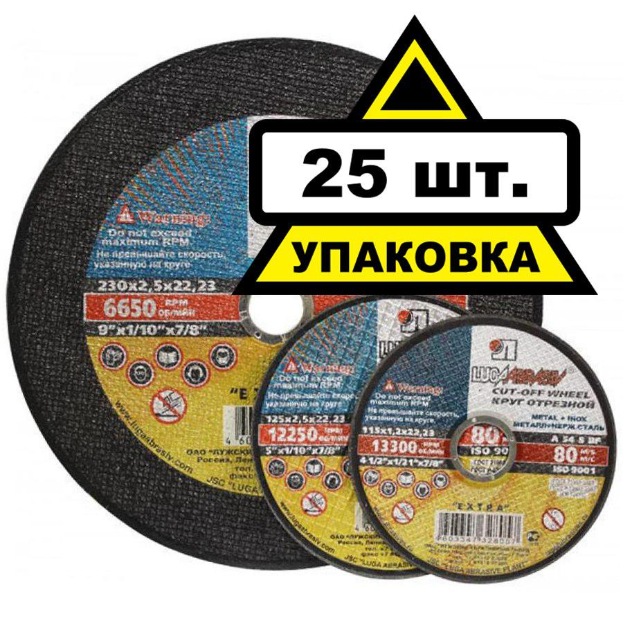 Circle Cutting MEADOWS-ABRASIVE 125x22 PCs. 25 PCs