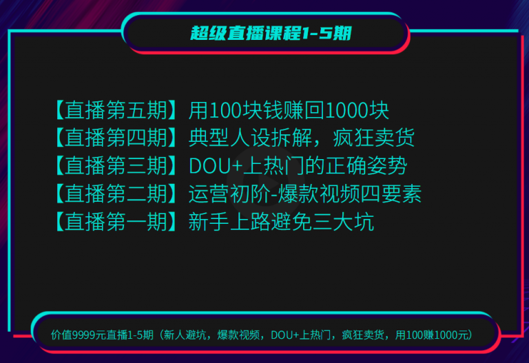 超级直播1-5期(新人避坑 爆款视频 DOU+上热门 疯狂卖货 用100赚1000)无水印
