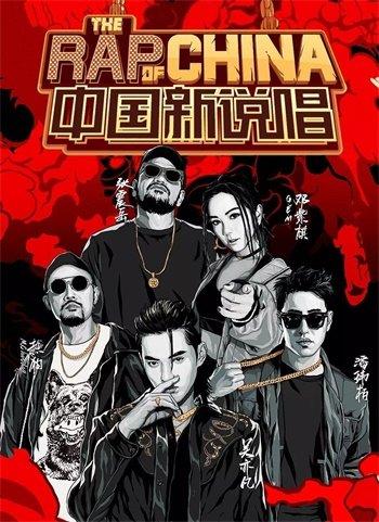 中國新說唱 第二季全集觀看