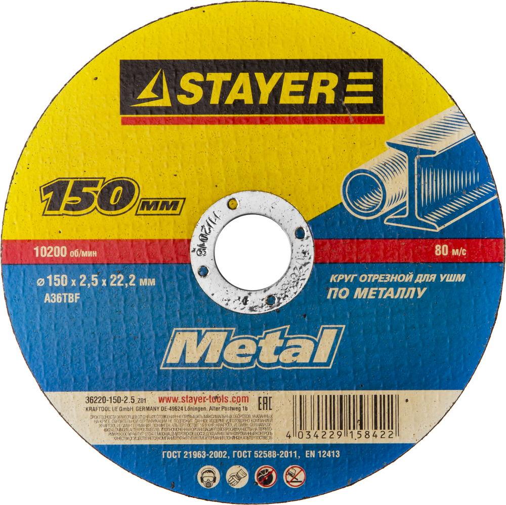 Circle Cutting STAYER 150х2. 5х22 MASTER 36220-150-2.5_z01