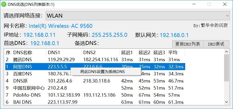 电脑DNS优选网络加速宽带