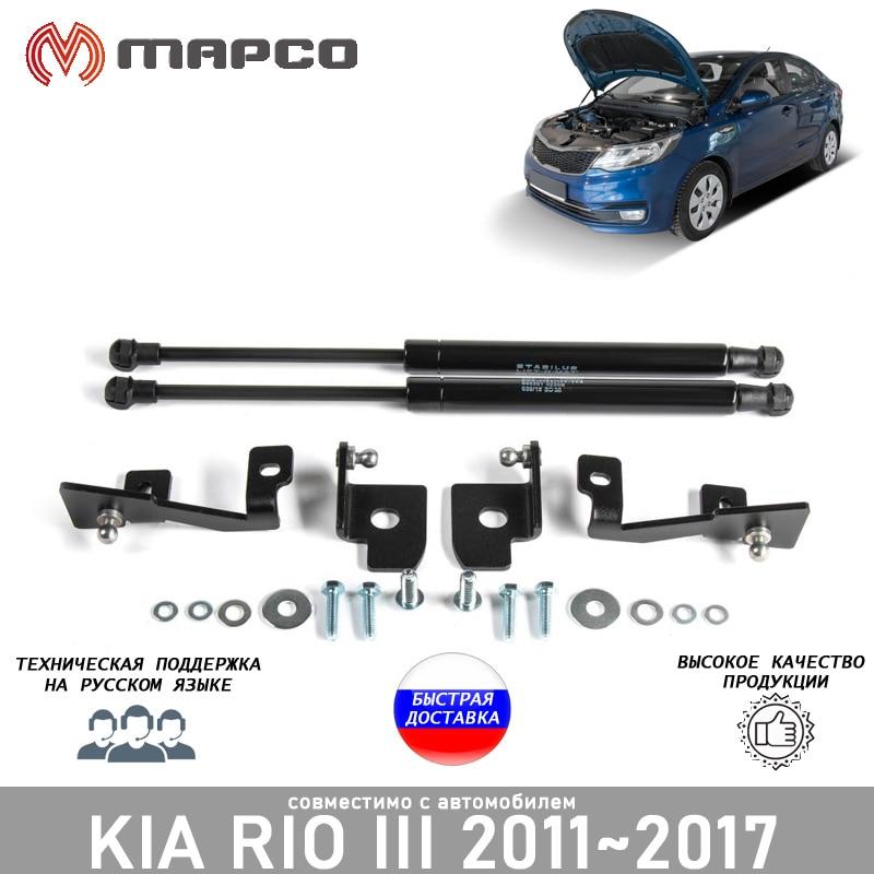 Упор амортизатор капота для Kia Rio III 2011~2017 автомобильный опорный гидравлический аксессуары тюнинг стайлинг