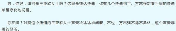 主人公叫方志强,是一个送快递的小说
