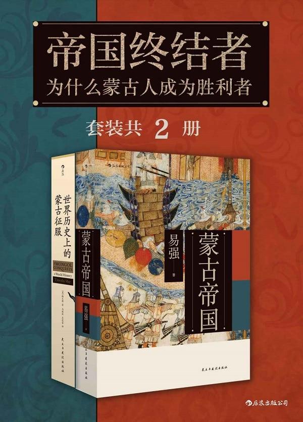《帝国终结者:为什么蒙古人成为胜利者(套装共2册)》易强 & 梅天穆【文字版_PDF电子书_下载】