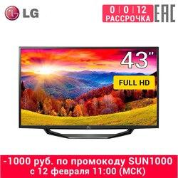 Телевизор LED LG 43 43LH510V FullHD