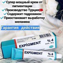 Expigment 4% krem siyah nokta çıkarıcı krem beyazlatma cilt akne skar yüz bakımı hidrokinon hızlı teslimat orijinal ürün