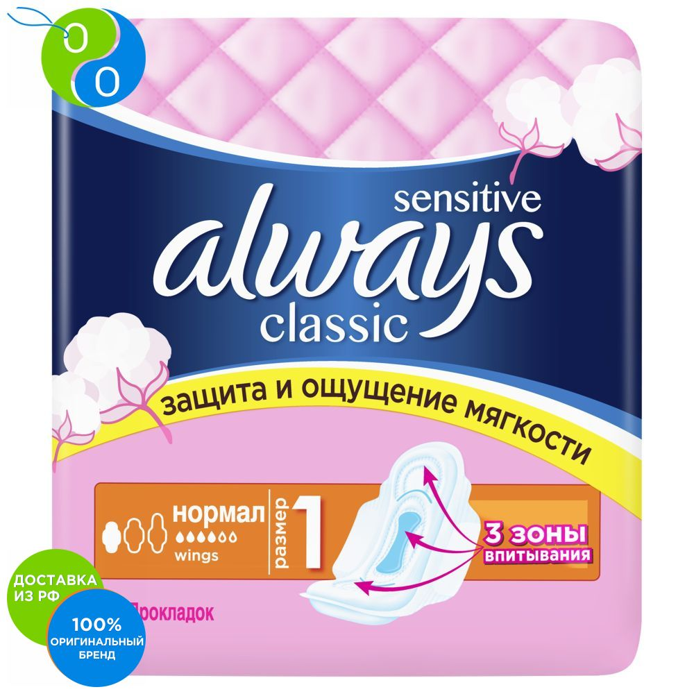 Sanitary towels with wings Always Classic Normal Sensitive size 1, 9 pcs.,female sanitary pads Always, feminine hygiene products, feminine hygiene article, Always gaskets, gasket Always Always napkins, Always, sanitary недорого