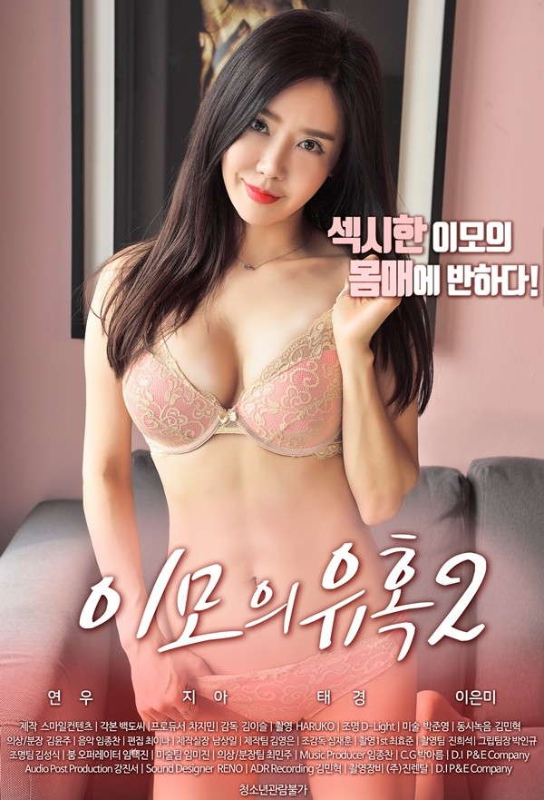 <[中字]姨母的诱惑2>
