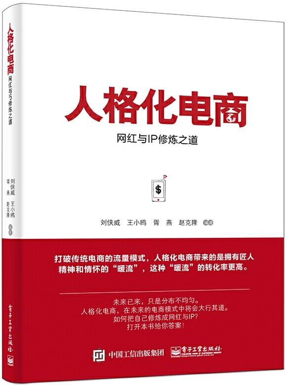 《人格化电商——网红与IP修炼之道》刘侠威【文字版_PDF电子书_下载】