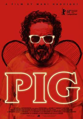 猪一般的导演在线观看