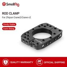 Zhiyun Crane2/ Crane V2 용 SmallRig Rod Clamp 1/4  20 나사 구멍 및 Arri 3/8 포인트 퀵 릴리스로드 클램프 2119