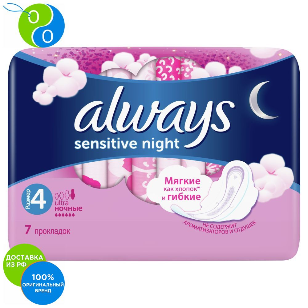 цена на Sanitary towels with wings Always Ultra Sensitive Night size 4, 7 pcs.,female sanitary pads Always, a feminine sanitary napkin Always, gasket, gaskets, gigienicheskieprokladki, gigienicheskayaprokladka, feminine hygien