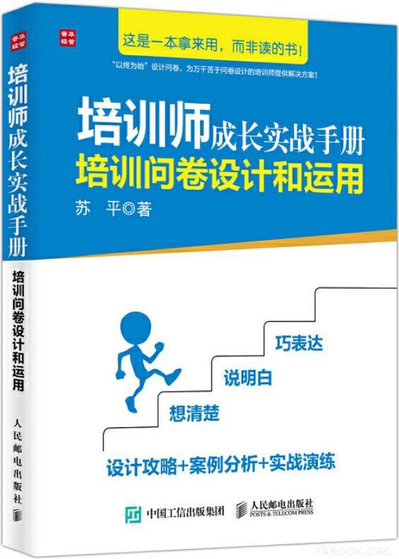 《培训师成长实战手册:培训问卷设计和运用》苏平【文字版_PDF电子书_下载】