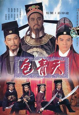 包青天1995粤语