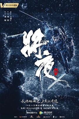 将夜汉语普通话