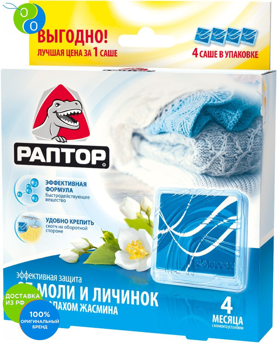Raptor Sasha from moths with the smell of jasmine,antikomarin, for the whole family, for destkoy clothing, protection from flies, protection against insects, midges, mosquitoes, lice, ticks, bedbugs, mosquitoes, mosqui цена
