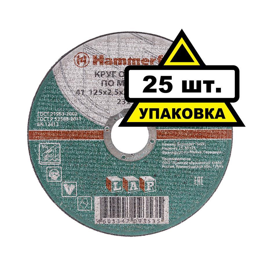 Circle Cutting HAMMER 125х2. 5х22 Pack. 25 PCs