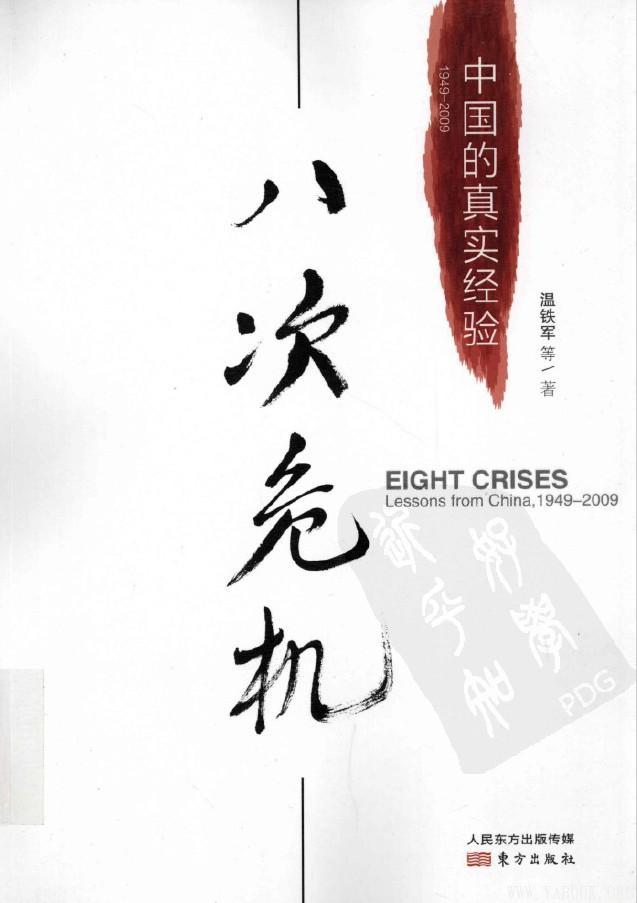 《八次危机:中国的真实经验》封面图片
