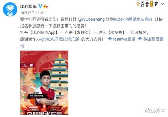 比心陪练携手WE打野选手beishang,开启快乐水友赛之旅插图