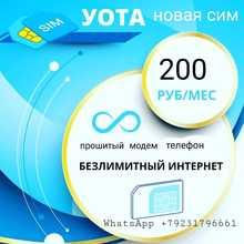 Yota SIM безлимитный интернет 200р в месяц (только получение в салоне )