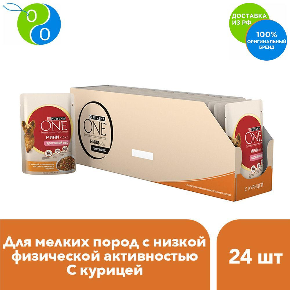 Set of moist dog food small breeds Purina ONE MINI Healthy weight, chicken, brown rice and tomatoes in gravy, spider, 100 g x 24 units.,one mini, ONE MINI, Purina, Purina One, Purina ONE MINI, Purina One Dog, purina va craig brown one on one