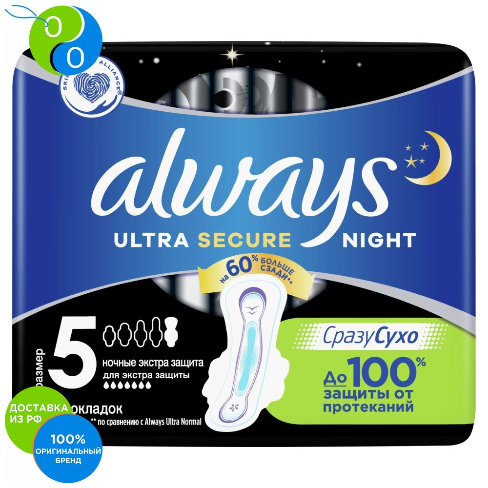 цена на Sanitary towels with wings Always Ultra Night Extra Protection Size 5, 7 pcs.,sanitary napkins always, a sanitary napkin always, pad, pads, feminine pads, feminine pads, Sanitary pads, Sanitary pads, gaskets always, la