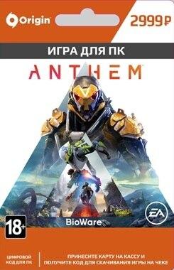 Anthem PC digital code