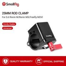 SmallRig 25 ミリメートルロッドクランプ 1/4 と 3/8 ネジ穴 dji 浪人 M/浪人 MX/ freefly MOVI 安定剤 1860