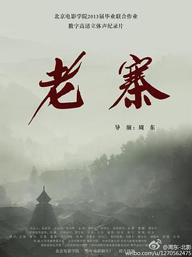 老寨2013