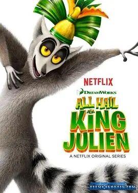 朱利安国王万岁第一季