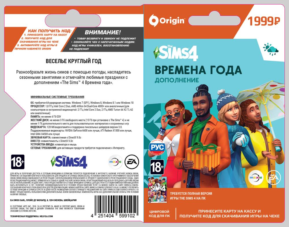 The Sims 4 Seasons PC digital code цена