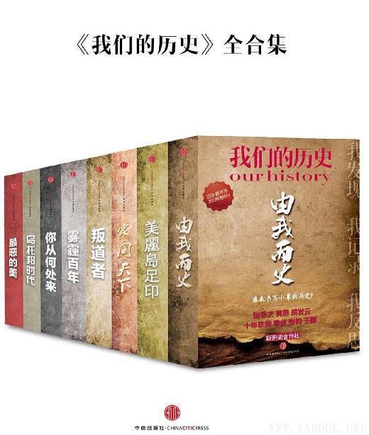 《我们的历史-全合集 (中国故事)》封面图片