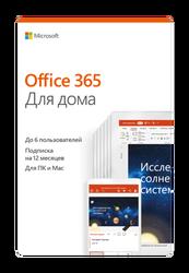 Microsoft Office 365 para el hogar todos los dispositivos todos los idiomas 1 licencia electrónica de usuario durante 1 año.