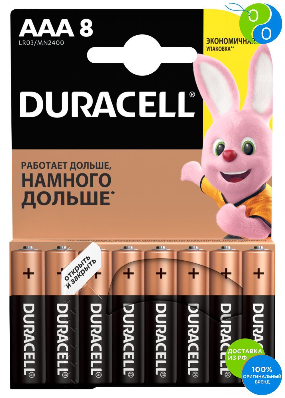 DURACELL Basic AAA Alkaline Batteries LR03 8pcs,Duracel, Durasell, Durasel, Dyracell, Dyracel, Dyrasell, Durasel, Duracell Alkaline battery AAA size, 8 pcs. in the package description Duracell offers a wide range of ba стоимость