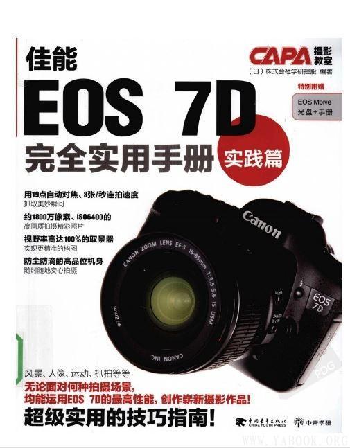 《佳能EOS7D完全实用手册实践篇》封面图片