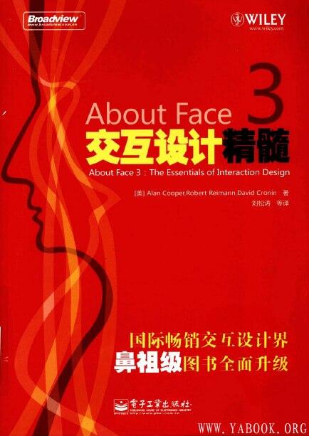 《About Face 3交互设计精髓》封面图片