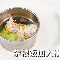 玉米杂粮饭的做法,小兔奔跑轻食简餐教程的做法图解11