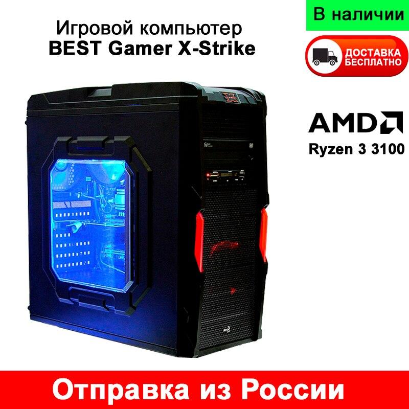 Игровой компьютер BEST Gamer X-Strike AMD Ryzen R3 3100, DDR4 8Gb/16Gb, NVMe SSD 128Gb/256Gb, RX560/GTX1650