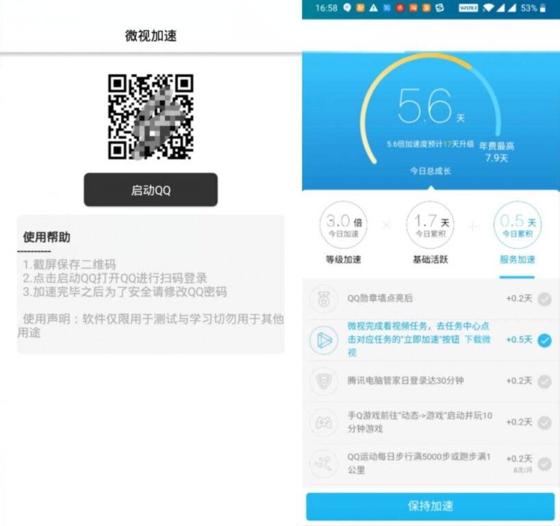 QQ免登陆微视加速0.50天
