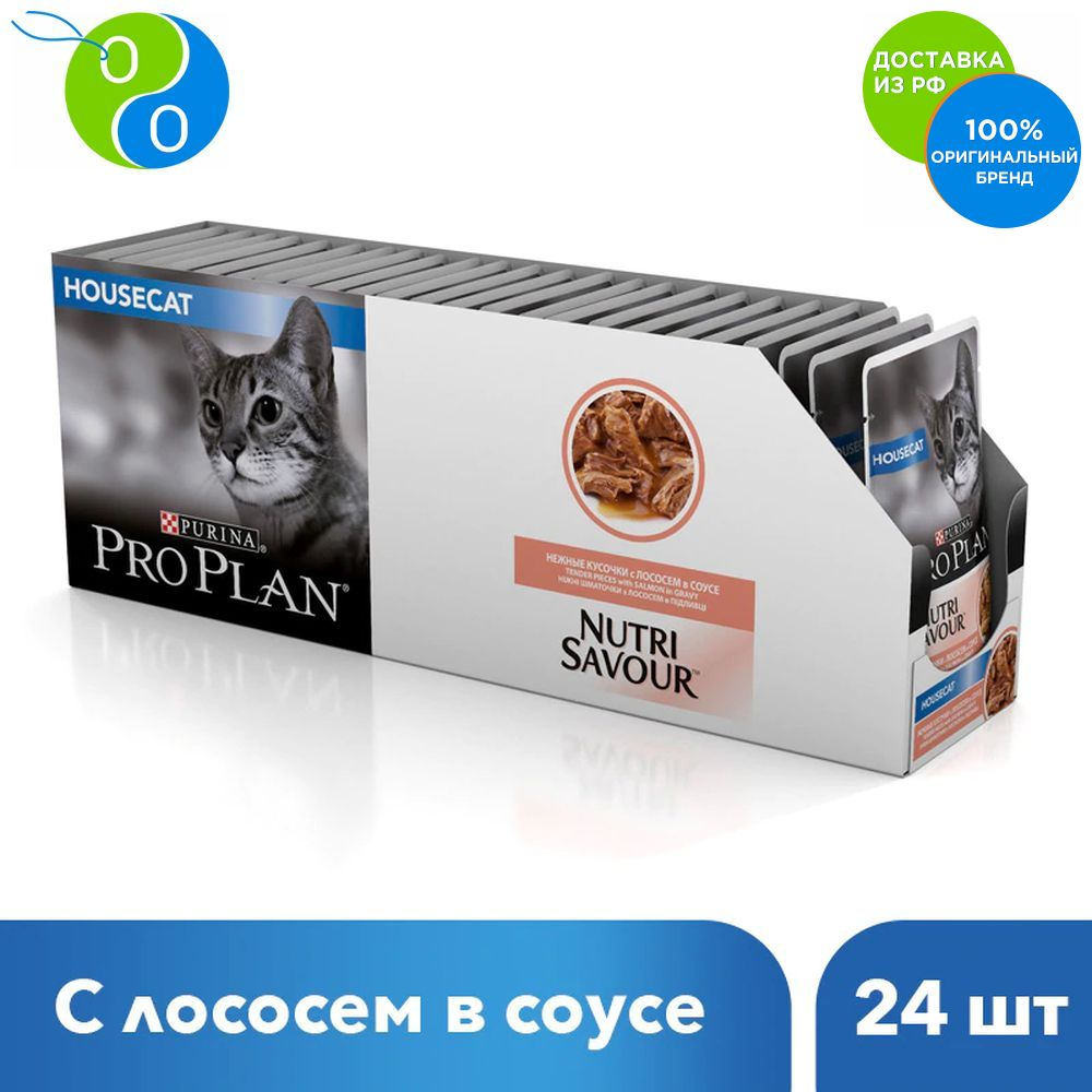 Set wet food Pro Plan Nutri Savour for cats living at home, with salmon in sauce, Spider, 85g x 24 pcs.,Pro Plan, Pro Plan Veterinary Diets, Purina, Pyrina, Adult, Adult cats Adult dogs for healthy development, for hea недорого